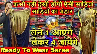 साड़ियों का भंडार 😱 Ready To Wear, Embroidery, Gota Pati, Hand Work Saree | Manufacturer Factory....