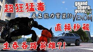 【RHung】GTA5 超狂猛毒 目前最強能力! 直接吃掉各路英雄!★(GTA 5 Mods Gameplay)