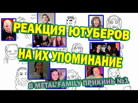 [REUPLOAD]Metal Family Imagine #1 | RUSSIAN YOUTUBERS' REACTION TO THEMSELVES IN THE VIDEO