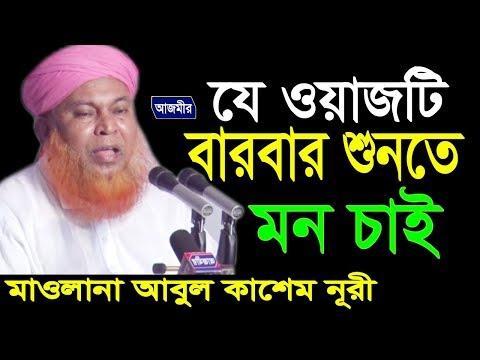 যে ওয়াজটি বারবার শুনতে মন চায় | Mawlana Abul Kashem Nuri | Bangla New Waz | 2017