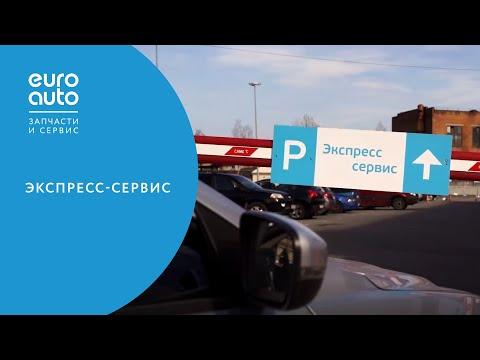 ЕвроАвто / EUROAUTO Экспресс-сервис