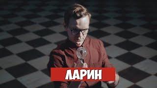 ЛАРИН - 30 ЛЕТ (клип) | RYTP / ПУП
