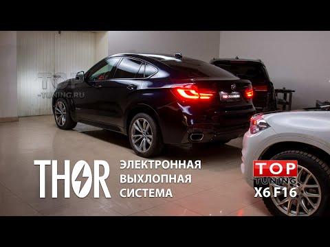 Тюнинг BMW X6 F16 - электронный выхлоп THOR