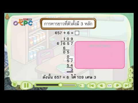 การหารยาว ตอนที่ 3 - สื่อการเรียนการสอน คณิตศาสตร์ ป.3