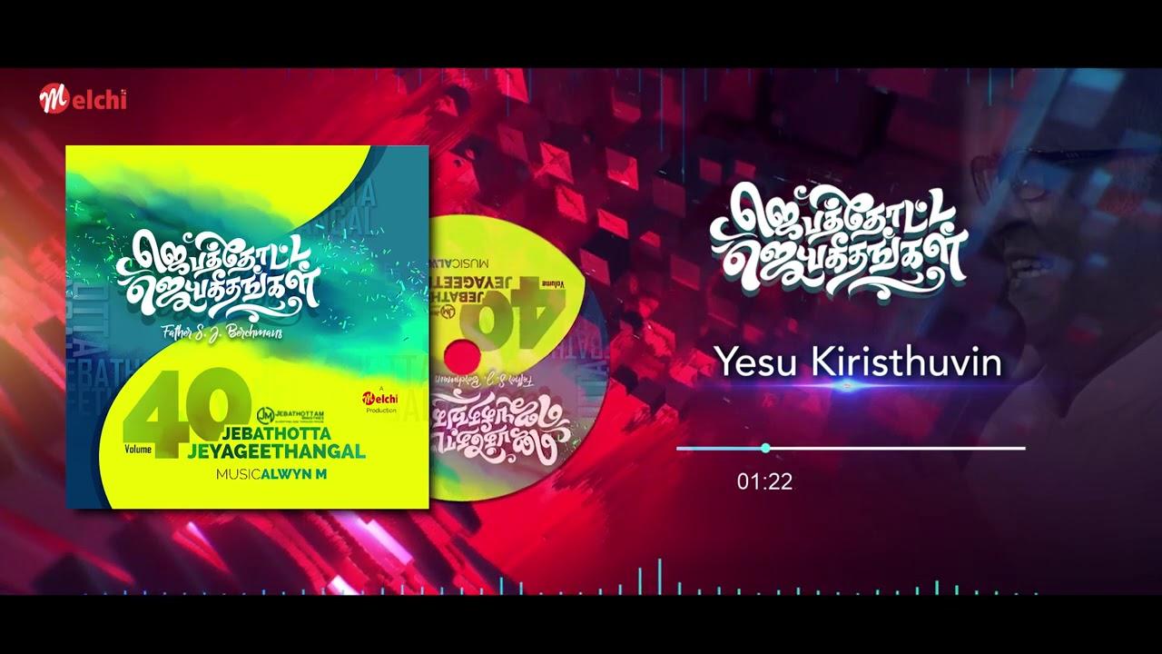 Jebathotta Jeyageethangal Vol 40 | Fr.S.J.Berchmans | Tamil Christian Songs | Full Album