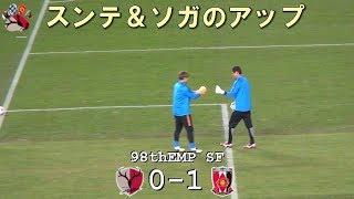 スンテ&ソガ 第98回天皇杯 鹿島 0-1 浦和(Kashima Antlers)