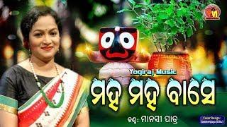 Maha Maha Base | Odia Bhajan song  | Manasi Patra | New Bhajan | Sarat Kumar | Yogiraj Music