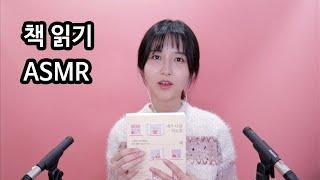ASMR 한국어 책 읽어보았어요.