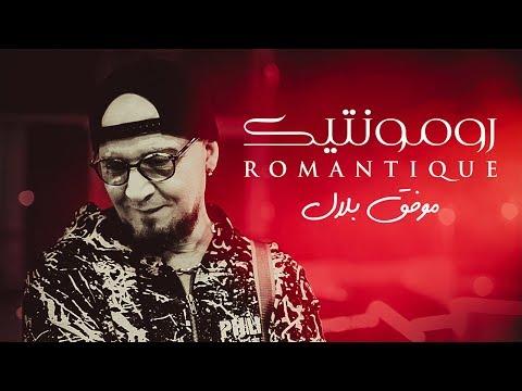 Cheb Bilal - Romantique (Clip Officiel)