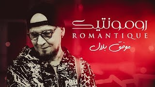 Cheb Bilal - Romantique (Clip Officiel) thumbnail