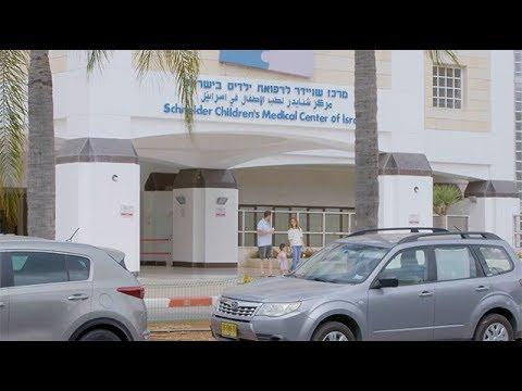 Schneider Children's Medical Center Israel