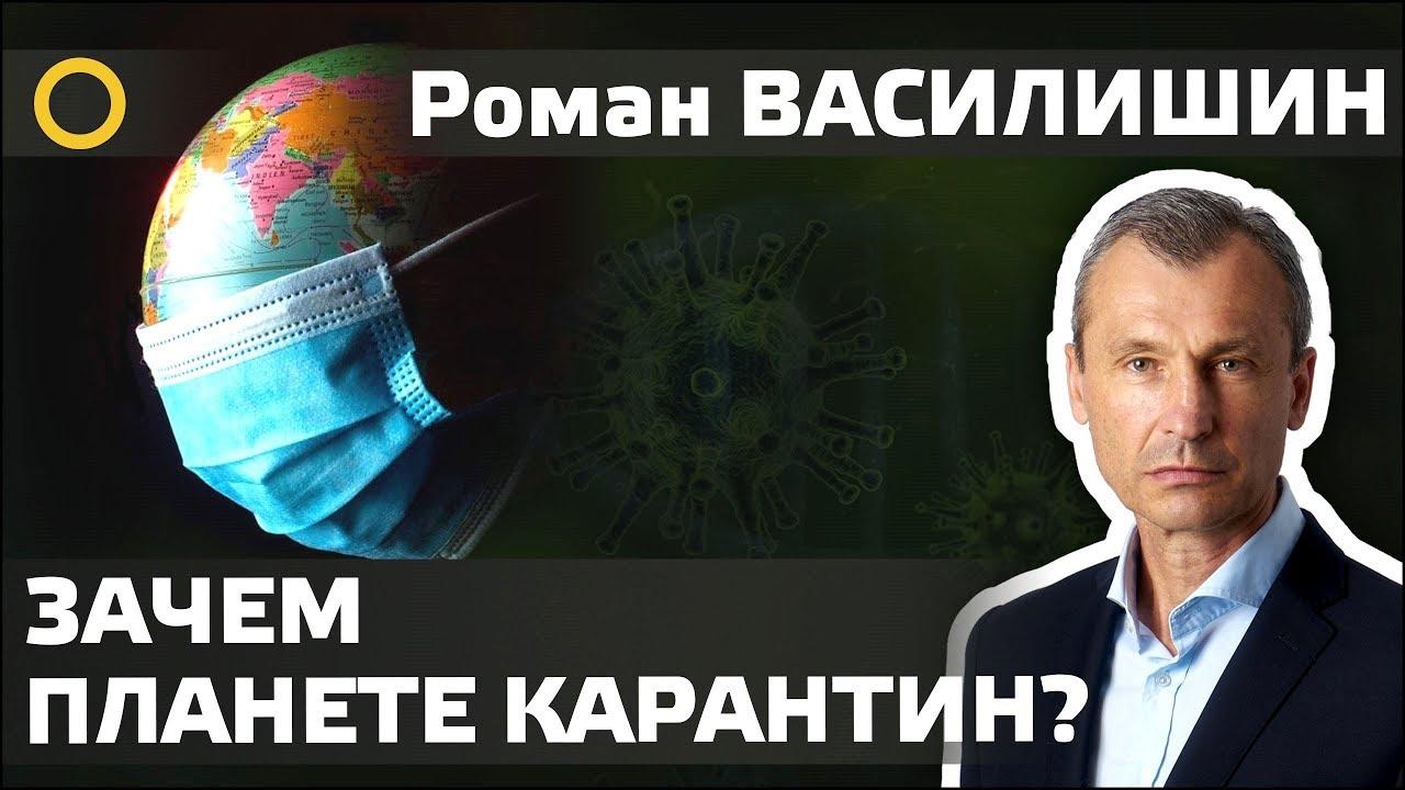Р. Василишин: Зачем планете карантин, или кто такой антихрист?