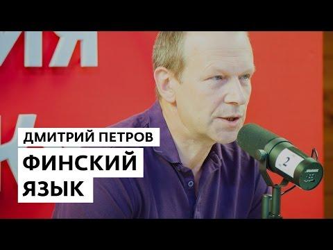 Финский язык с Дмитрием Петровым