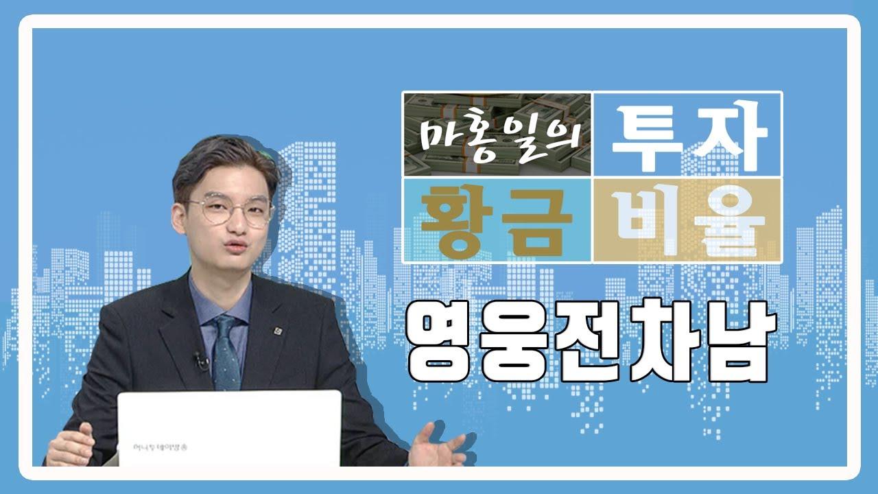 [주식][테마]mtn 머니투데이 마홍일의 투자황금비율 영웅전차남 종목추천_9