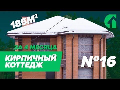 Строительство кирпичного двухэтажного коттеджа 185 м2 за 4 месяца. Утепление и облицовка кирпичом