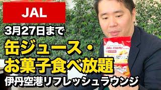 伊丹空港JAL臨時ラウンジ「リフレッシュラウンジ」が意外と良い