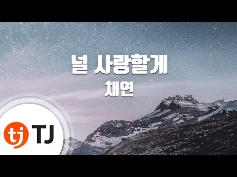 [TJ노래방] 널사랑할게 - 채연 (You'll love - Chae Yeon) / TJ Karaoke