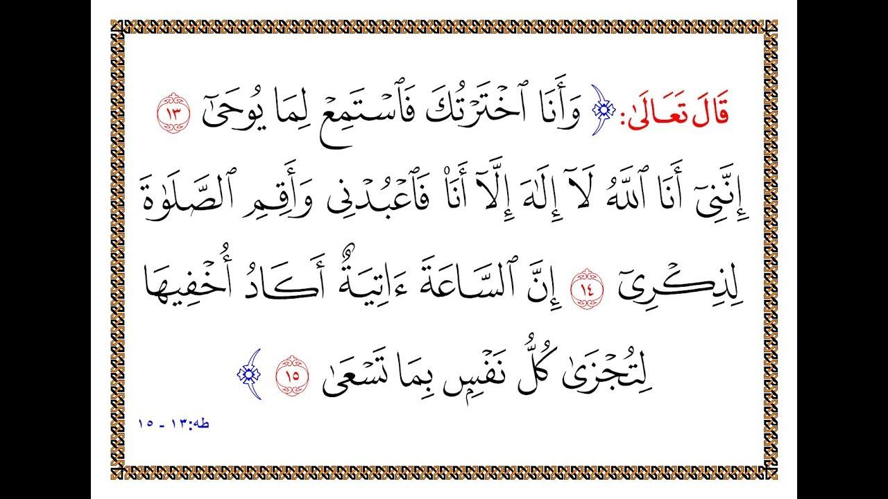 تفسير سورة طه من الآية 13 إلى الآية 15 تفسير السعدي المقروء والمسموع Youtube