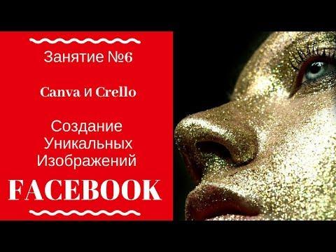 видео: Создание изображений в сервисах crello и canva