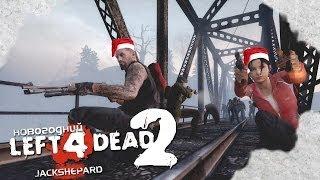 Новогодний Left 4 Dead 2 #1