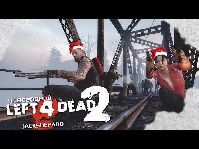 Left 4 Dead 2 (видео)