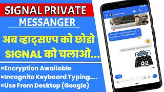 Signal Private Messanger Kaise Chalaye | Whatsapp Alternative Signal App | Signal Private Messanger screenshot 1