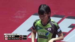女子シングルス準々決勝 平野美宇 vs フォン・ティエンウェイ 第2ゲーム