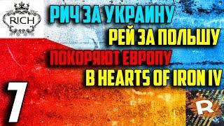 ВОЙНА С ЕС И НАТО / УКРАИНА И ПОЛЬША ПОКОРЯЕТ ЕВРОПУ В HEARTS OF IRON 4 С REY (7)