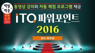 [성안당] 백발백중 ITQ 파워포인트 2016(기출문제…