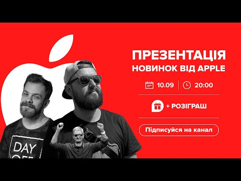 Презентация Apple 2019 - IPhone 11, Apple Watch 5 + КОНКУРС