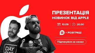 Download Презентация Apple 2019 - iPhone 11, Apple Watch 5 + КОНКУРС Mp3 and Videos