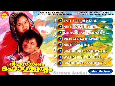 evergreen songs nonstop malayalam film songs varamanjal k j yesudas pranayavarnangal aniyathipravu ouseppachan vidyasagar meesamadhavan gireesh puthanchery devadoothan kaithapram m g sreekumar meenathil thaalikettu ayaal katha ezhuthukayanu raveendran summer in bathlehem k s chithra krishnagudiyil oru pranayakalathu mohan sithara s ramesan nair meghamalhaar p jayachandran top malayalam hits best of malayalam old malayalam film songs old film songs m jayachandran p jayachandran ennu ninte moidee deepasthambham mahascharyam (malayalam: ദീപസ്തംഭം മഹാശ്ചര്യം) is a 1999 malayalam film directed by k. b. madhu starring dileep as an ottamthullal dancer who is caught in a love triangle with two girls.   subscribe now satyam jukebox: https://www.yout