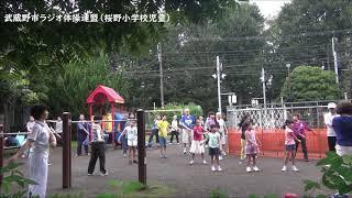 武蔵野市ラジオ体操連盟(桜野小学校児童)