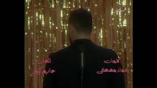اغنية هادي اسود يا كل العمر  كاملة
