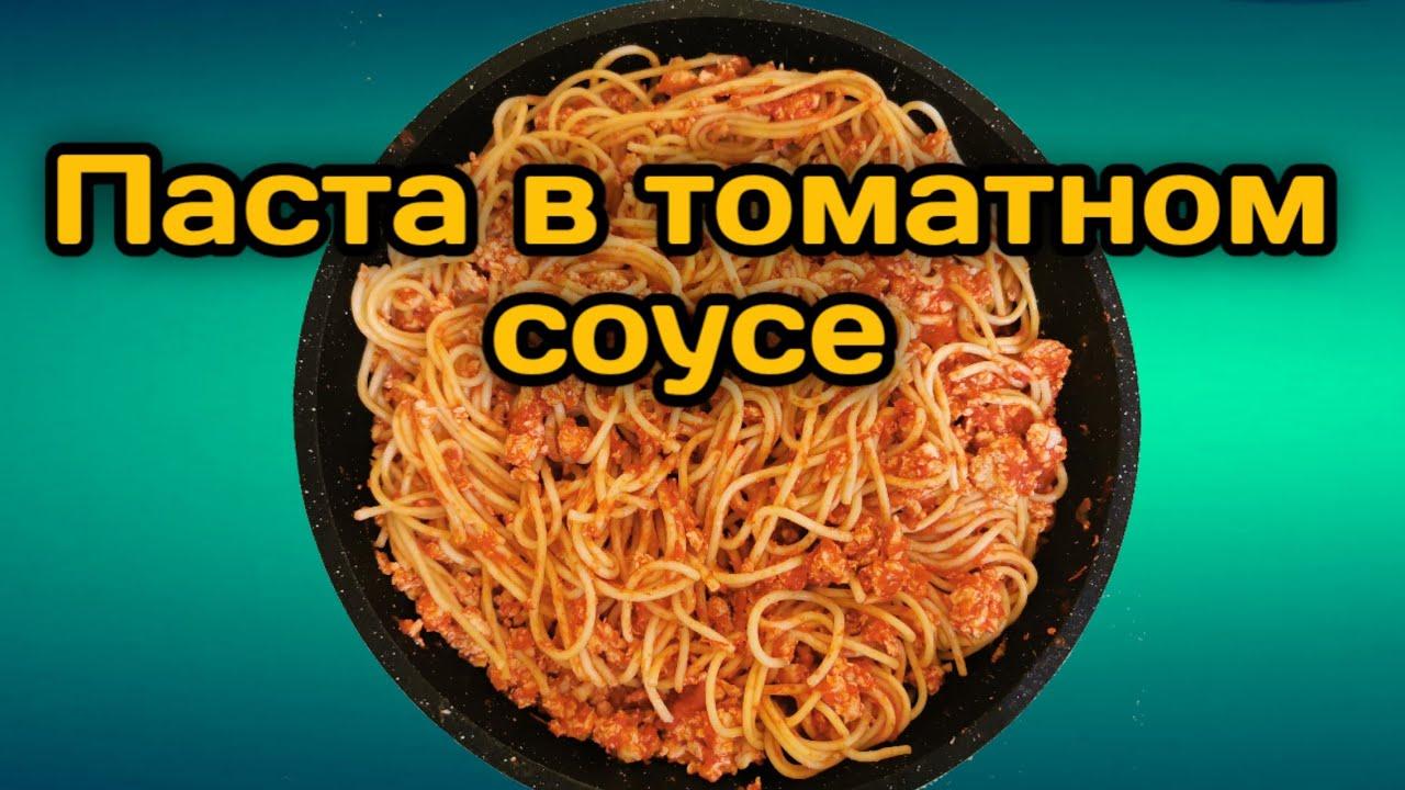 Паста в томатном соусе.ПП рецепт.