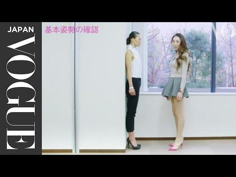 VOGUE TV 美姿勢レッスン①歩き方編_Vogue Japan