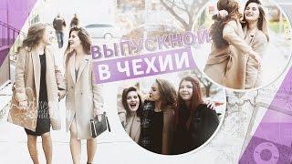 ВЫПУСКНОЙ В ЧЕХИИ | БАЛ | PLES