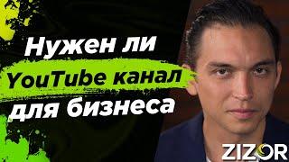 Зачем Нужен Ютуб Канал 📺   Как Создать Канал На Ютубе 📽️   Вся правда про YouTube   Зизор #7