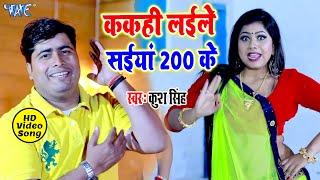 #Kush Singh का सबसे हिट #Video- ककही लईले सइयाँ 200 के  2020 Bhojpuri Song