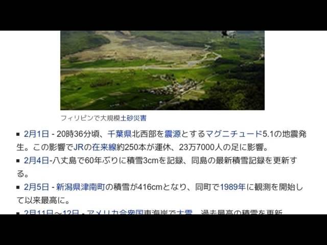 2006年の気象・地象・天象」とは ウィキ動画 - YouTube