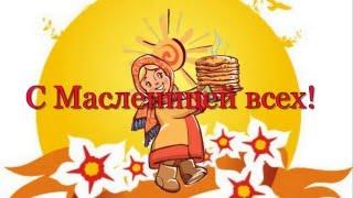 Масленица - проводы зимы Авторские стихи С субтитрами/Russian holidayThe rhymes With subtitles