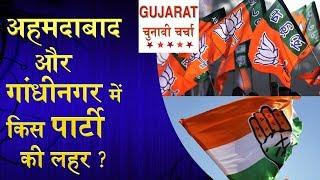 connectYoutube - अहमदाबाद, गांधीनगर से मुसलमानों का सबसे बड़ा ओपिनियन/ GUJARAT ELECTIONS GROUND REPORT