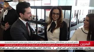 البحرين مركز الأخبار : ولي عهد الأردن برفقة سمو الشيخ عيسى بن سلمان يزور مجلس التنمية الإقتصادية