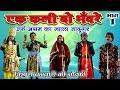 एक कली दो भँवरे उर्फ़ असम का ज्वाला जादूगर (भाग-1) - Bhojpuri Nautanki | Bhojpuri Nach Programme
