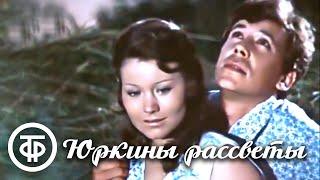 Юркины рассветы. Фильм о комсомольском секретаре (1974)