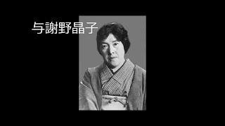 与謝野 晶子(正字: 與謝野 晶子、よさの あきこ、1878年(明治11年)12...