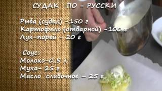 Судак по русски