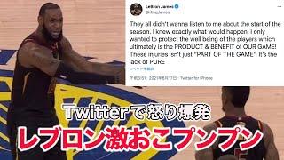【NBA衝撃】レブロン・ジェームスがTwitterで激おこプンプンな件 英語字幕 日本語字幕