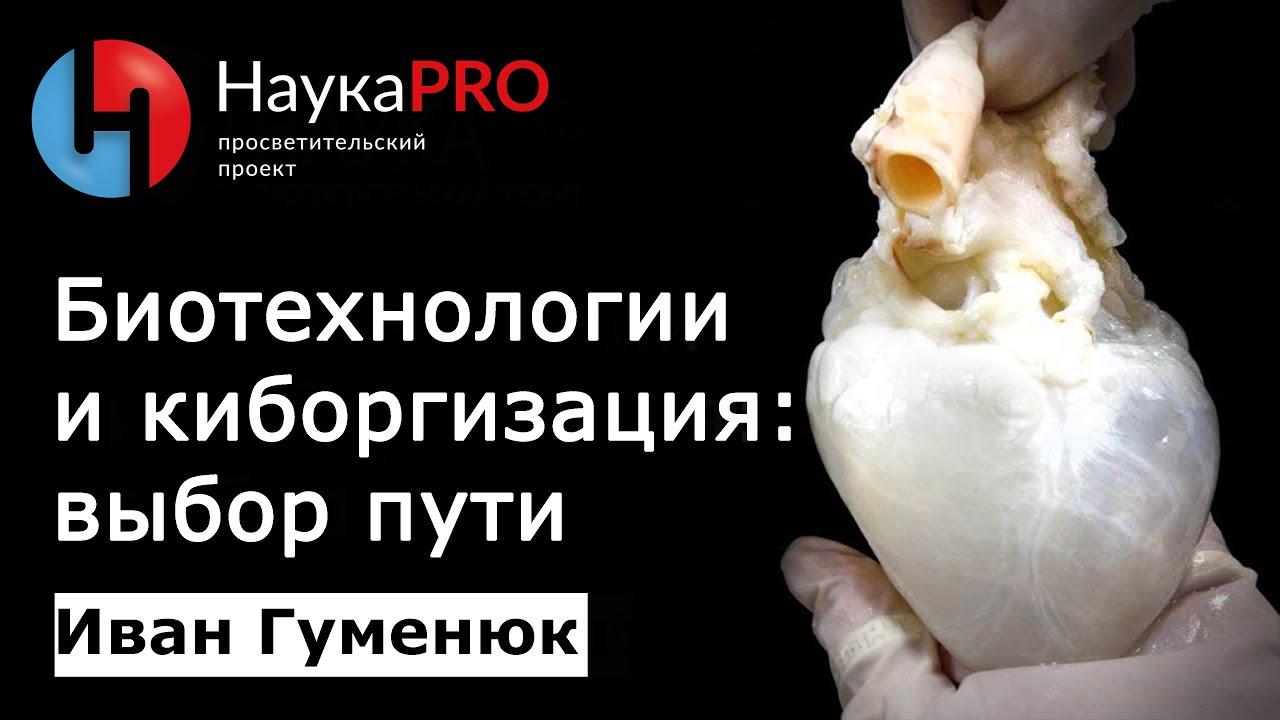 Иван Гуменюк - Биотехнологии и киборгизация: выбор пути