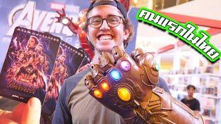 ผมดู-avengers-endgame-คนแรกในไทย-ไม่มีสปอย-vlog